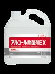 アルコール除菌剤EX