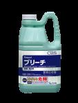 ブリーチ(次亜塩素酸ナトリウム6%溶液)