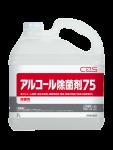 アルコール除菌剤75
