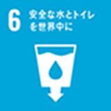 6.3 自治体既定の排水基準を順守、安全に排出しています。